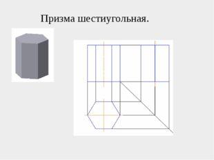Призма шестиугольная.