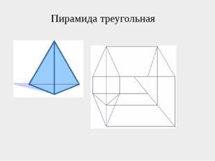 Пирамида треугольная
