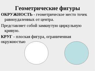 Геометрические фигуры ОКРУЖНОСТЬ - геометрическое место точек равноудаленных