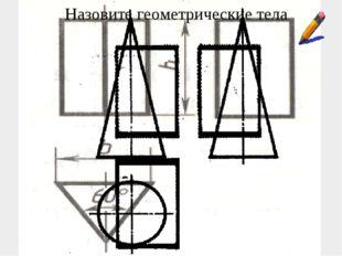 Назовите геометрические тела
