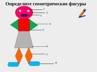 Определите геометрические фигуры 1 2 3 4 5 6 7 8