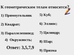 1) Прямоугольник 2) Квадрат; 3) Параллелепипед; 4) Окружность; 5) Куб; 6) Элл