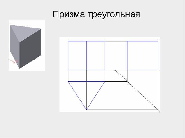 Призма треугольная