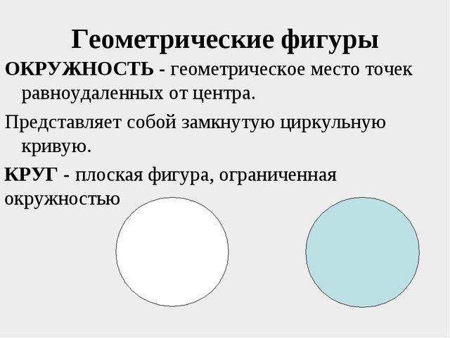 Геометрические фигуры ОКРУЖНОСТЬ - геометрическое место точек равноудаленных...