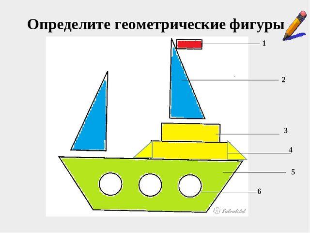 Определите геометрические фигуры 1 2 3 4 5 6