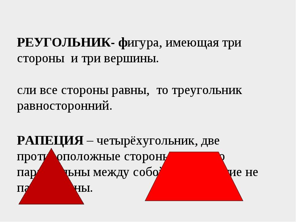 ТРЕУГОЛЬНИК- фигура, имеющая три стороны и три вершины. Если все стороны равн...