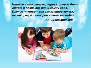 Чтение - это окошко, через которое дети видят и познают мир и самих себя. Пло