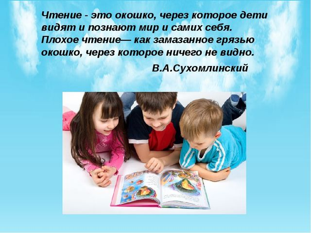 Чтение - это окошко, через которое дети видят и познают мир и самих себя. Пло...