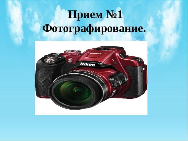 Прием №1 Фотографирование.