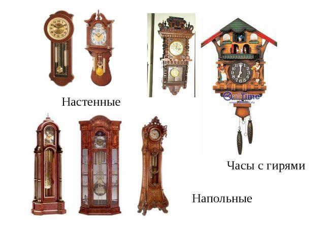 Напольные Часы с гирями Настенные