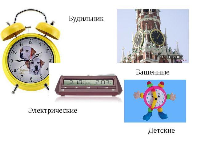 Будильник Башенные Электрические Детские