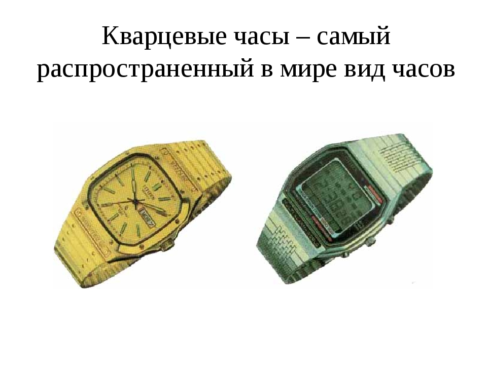 Кварцевые часы – самый распространенный в мире вид часов