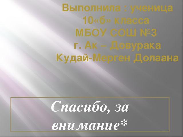 Выполнила : ученица 10«б» класса МБОУ СОШ №3 г. Ак – Довурака Кудай-Мерген До...