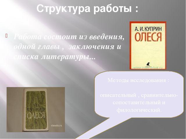 Структура работы : Работа состоит из введения, одной главы , заключения и спи...