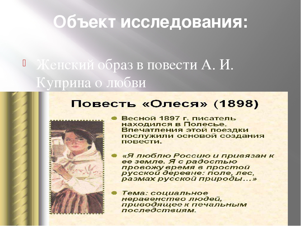 Объект исследования: Женский образ в повести А. И. Куприна о любви