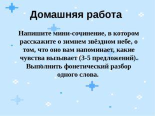 Домашняя работа Напишите мини-сочинение, в котором расскажите о зимнем звёздн