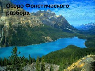 Озеро Фонетического разбора