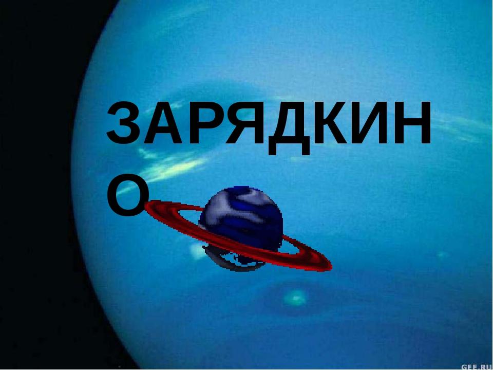 ЗАРЯДКИНО