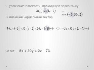 уравнение плоскости, проходящей через точку и имеющей нормальный вектор Отве
