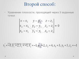 Второй способ: Уравнение плоскости, проходящей через 3 заданные точки: Из усл