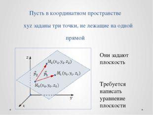 Пусть в координатном пространстве Οxyzзаданы три точки,не лежащие на одной