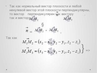 Так как нормальный вектор плоскости и любой ненулевой вектор этой плоскости п