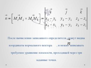 После вычисления записанного определителя, станут видны координаты нормальног