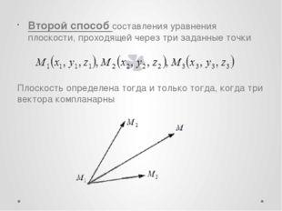 Второй способ составления уравнения плоскости, проходящей через три заданные