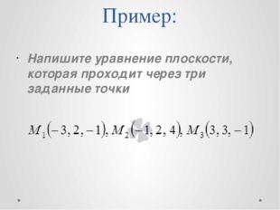 Пример: Напишите уравнение плоскости, которая проходит через три заданные точ