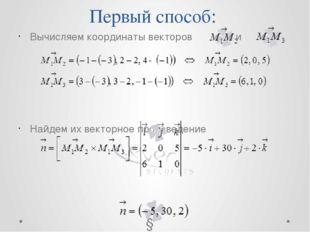 Первый способ: Вычисляем координаты векторов и Найдем их векторное произведен
