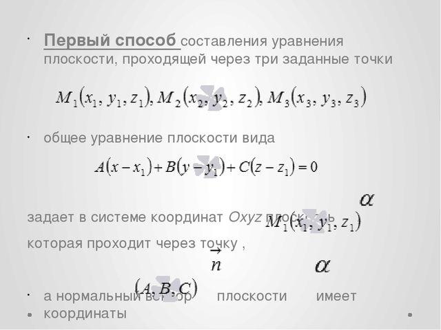 Первый способ составления уравнения плоскости, проходящей через три заданные...