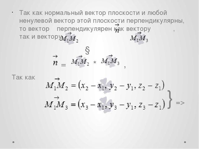 Так как нормальный вектор плоскости и любой ненулевой вектор этой плоскости п...