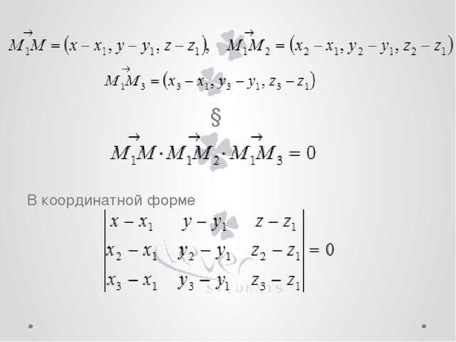 ↓ В координатной форме