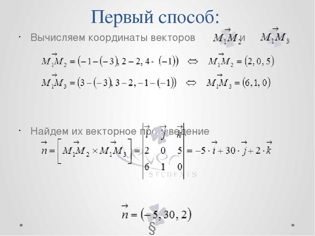 Первый способ: Вычисляем координаты векторов и Найдем их векторное произведен...