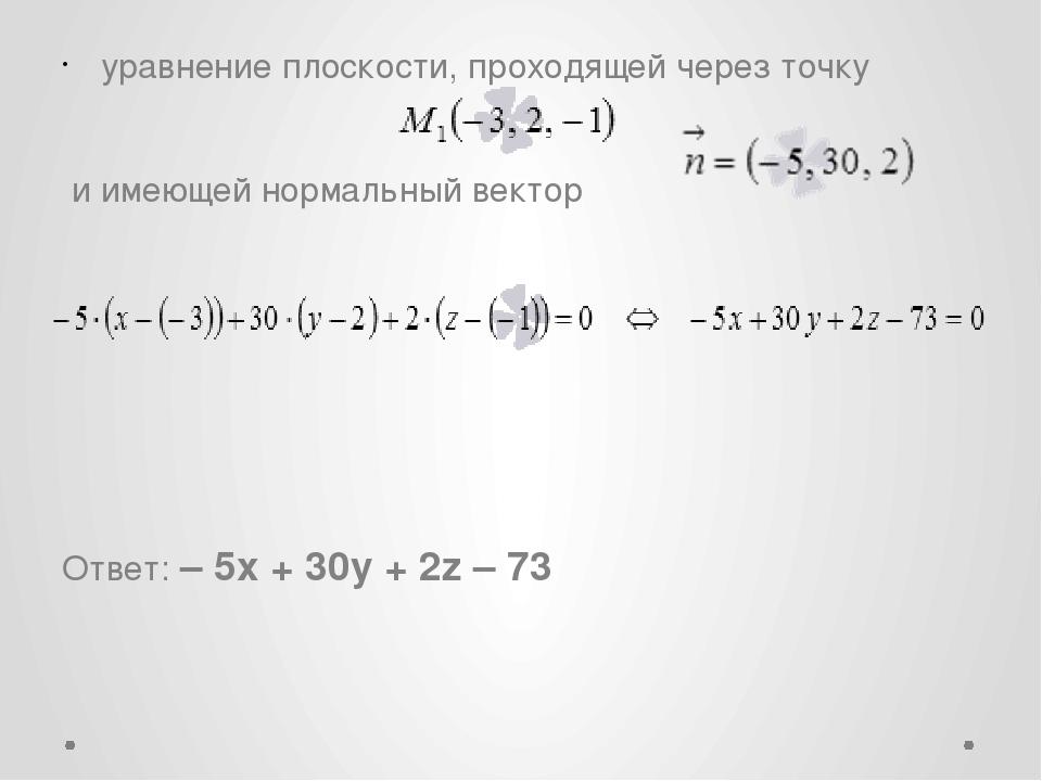 уравнение плоскости, проходящей через точку и имеющей нормальный вектор Отве...