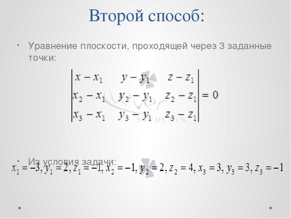 Второй способ: Уравнение плоскости, проходящей через 3 заданные точки: Из усл...