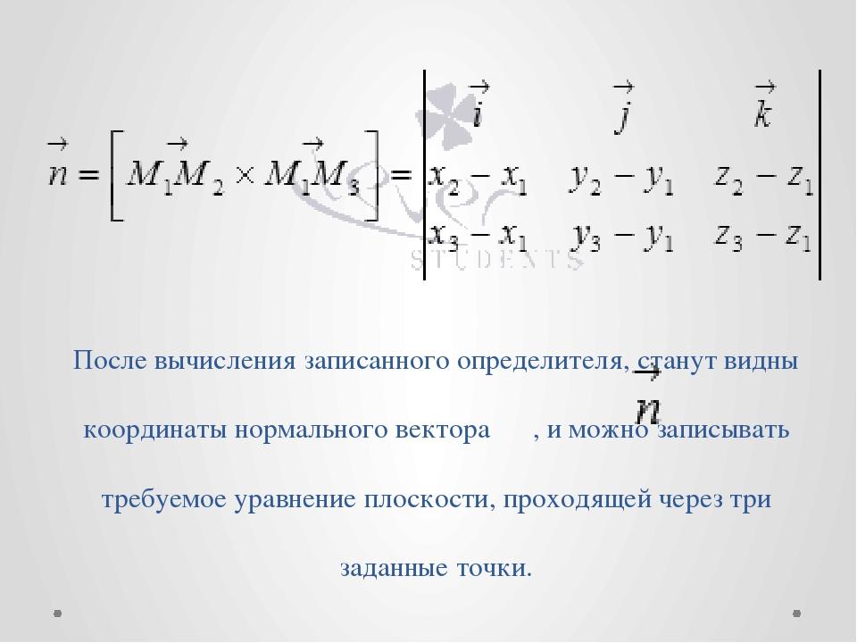 После вычисления записанного определителя, станут видны координаты нормальног...