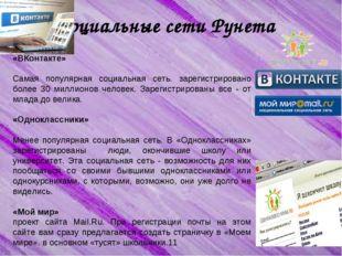 Социальные сети Рунета «ВКонтакте» Самая популярная социальная сеть. зарегист