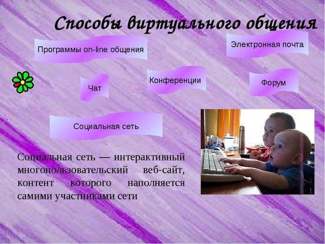 Способы виртуального общения Социальная сеть — интерактивный многопользовател...
