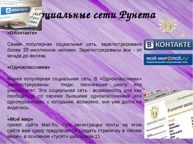 Социальные сети Рунета «ВКонтакте» Самая популярная социальная сеть. зарегист...