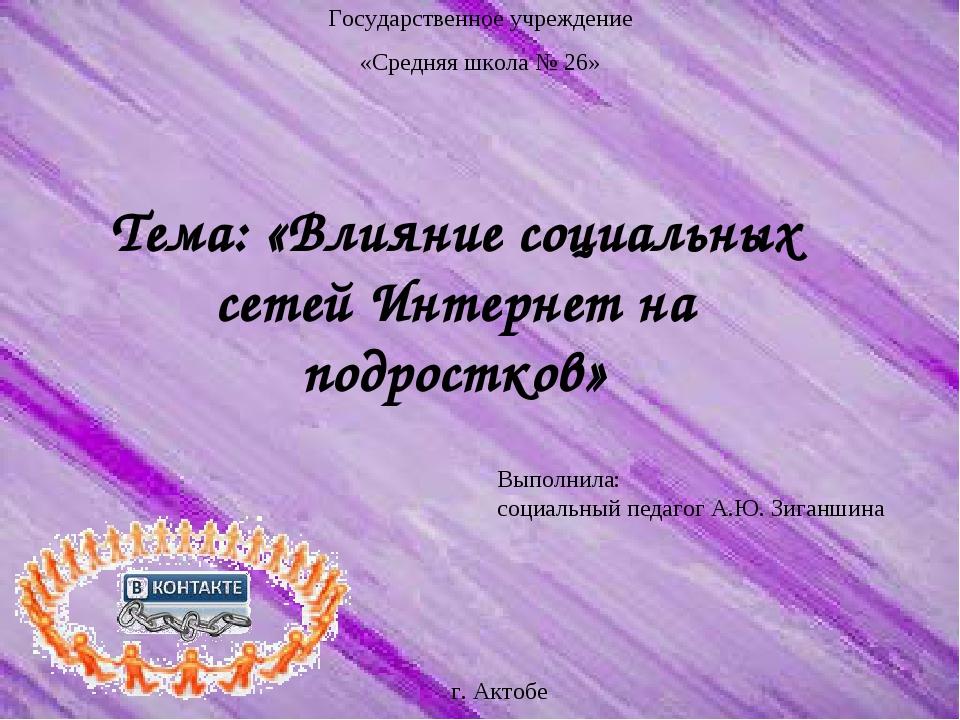 Государственное учреждение «Средняя школа № 26» Тема: «Влияние социальных сет...