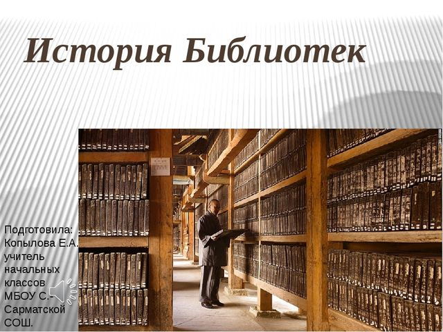История Библиотек Подготовила: Копылова Е.А. учитель начальных классов МБОУ С...