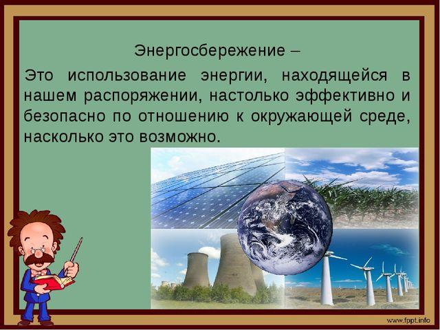 Энергосбережение – Это использование энергии, находящейся в нашем распоряжени...