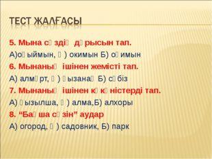 5. Мына сөздің дұрысын тап. А)оқыймын, Ә) окимын Б) оқимын 6. Мынаның ішінен