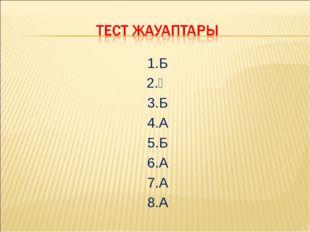 1.Б 2.Ә 3.Б 4.А 5.Б 6.А 7.А 8.А