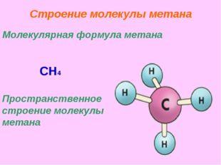 Строение молекулы метана Молекулярная формула метана CH4 Пространственное стр