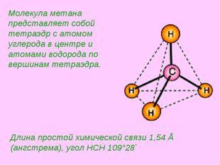 Длина простой химической связи 1,54 Å (ангстрема), угол HCH 109°28` Молекула