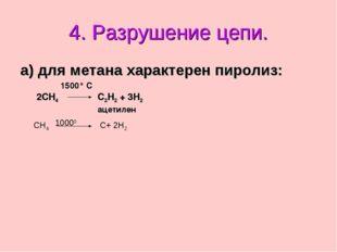а) для метана характерен пиролиз: 4. Разрушение цепи. 2CH4 C2H2 + 3H2 ацетиле
