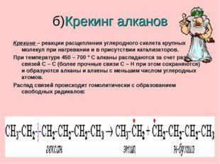 б)Крекинг алканов Крекинг – реакции расщепления углеродного скелета крупных м