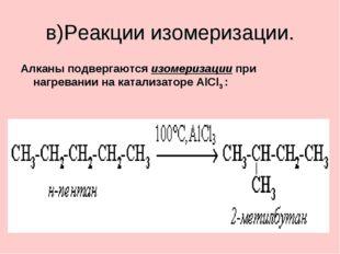 в)Реакции изомеризации. Алканы подвергаются изомеризации при нагревании на ка